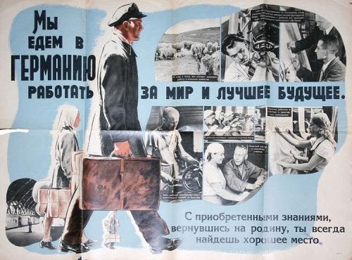 Нацистский-плакат-для-гастарбайтеров